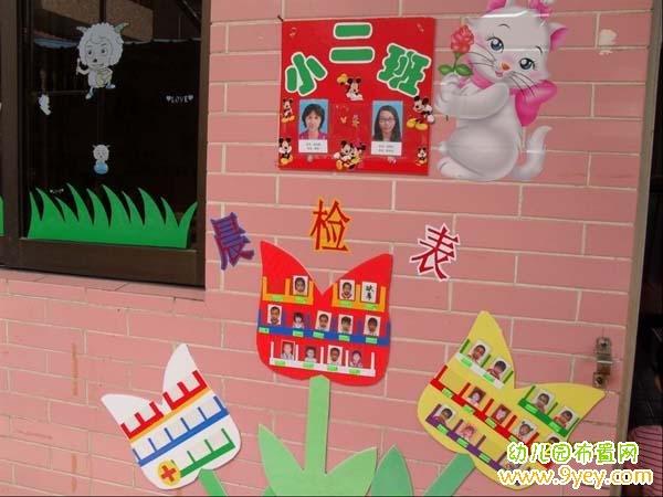 幼儿园小班晨检栏设计图片