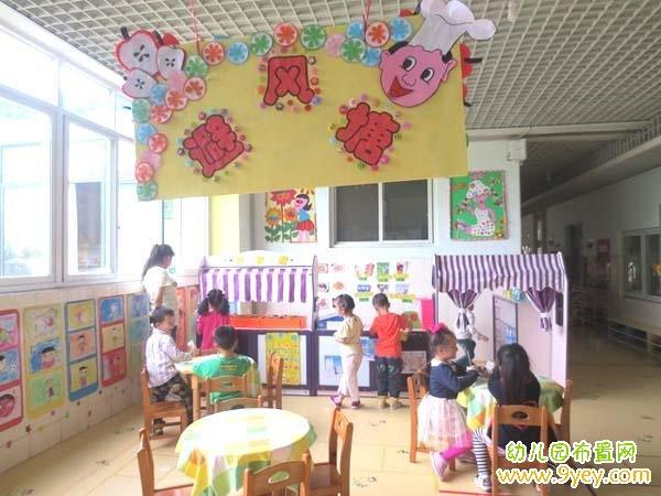 幼儿园餐厅区角环境创设图片:避风塘