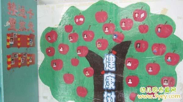 幼儿园教室墙面晨检栏手工制作图片:健康树