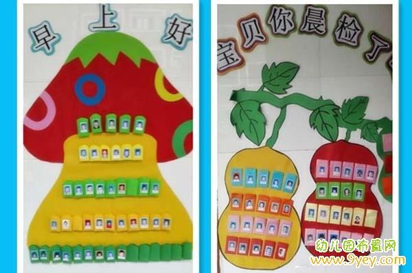幼儿园晨检栏设计图片大全