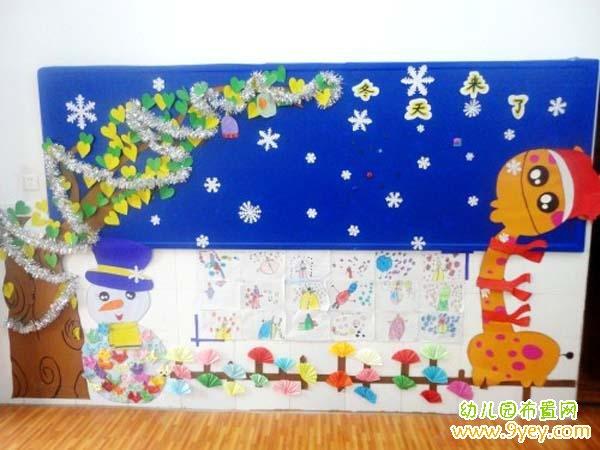 幼儿园学前班教室冬天背景墙装饰图片:冬天来了