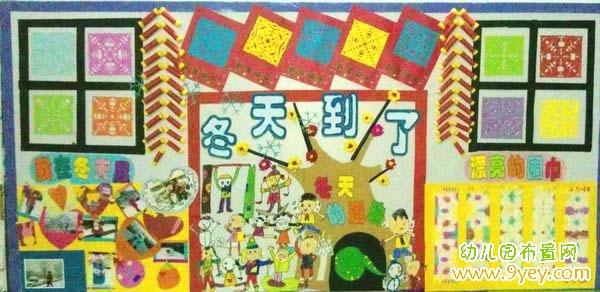 幼儿园冬季主题墙设计图片:冬天到了