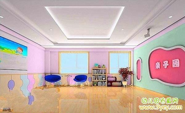 幼儿园亲子活动室装修设计效果图:亲子园