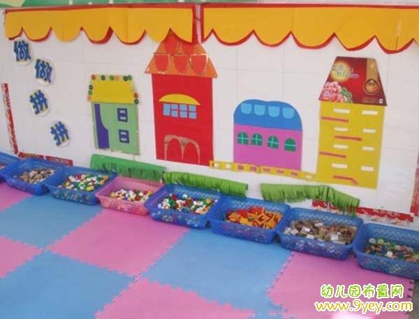 幼儿园建构区主题墙布置图片:做做拼拼图片