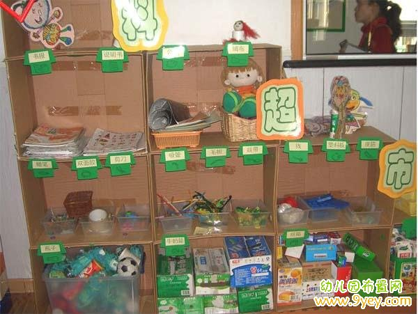 幼儿园超市区角货架手工制作图片
