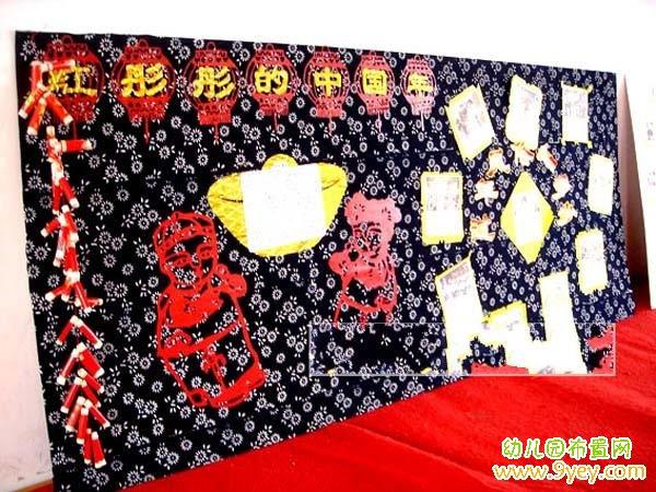 幼儿园春节中国风主题墙布置图片:红彤彤的中国年