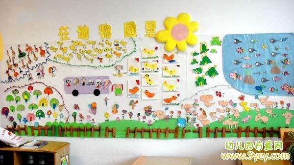 小班幼儿园真好主题墙_幼儿园小班动物主题墙布置图片:在动物园里_幼儿园布置网