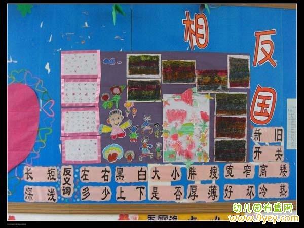 幼儿园相反国主题墙布置图片