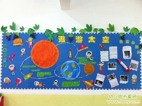 幼儿园大班太空主题墙饰装饰图片 遨游太空