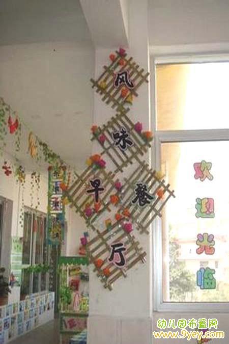幼儿园餐厅区角标牌手工布置图片