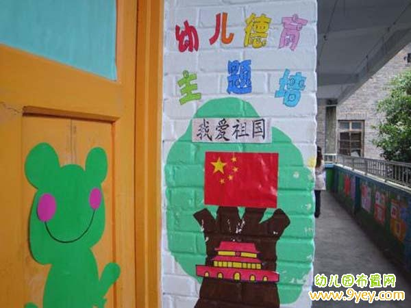 幼儿园德育主题墙布置图片:我爱祖国