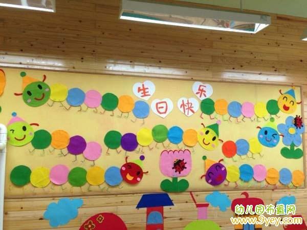 幼儿园托班生日主题墙设计图片