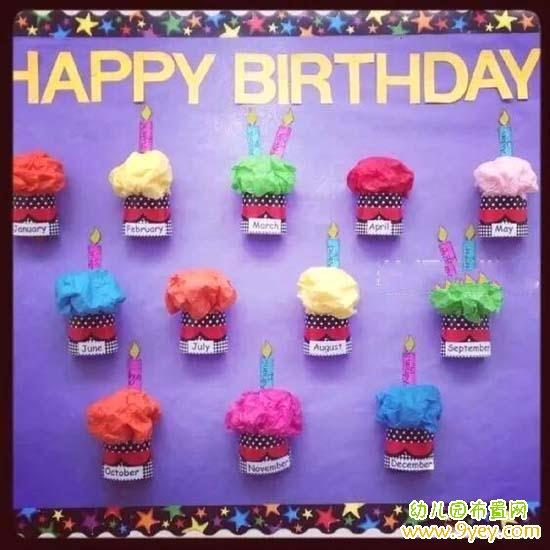 幼儿园中班有创意的生日墙设计案例图片