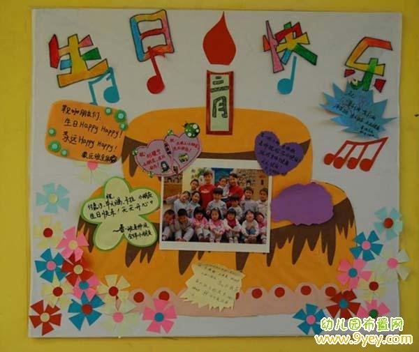 幼儿园生日快乐墙饰手工布置图片
