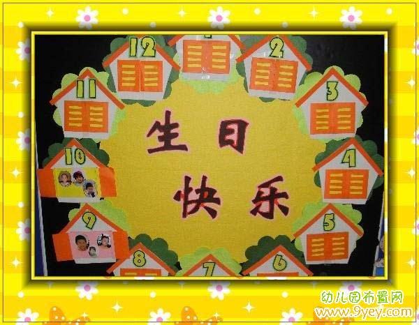 幼儿园生日快乐表手工制作图片