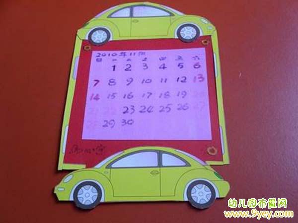 幼儿园大班日历表手工设计图片:汽车日历
