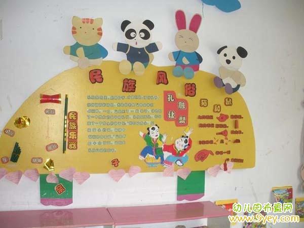幼儿园民族风俗主题墙饰装饰图片图片