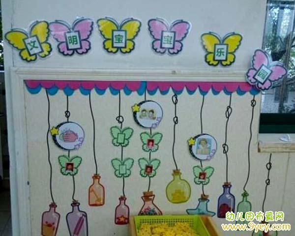 幼儿园小班教室表扬栏布置图片:文明宝宝乐园