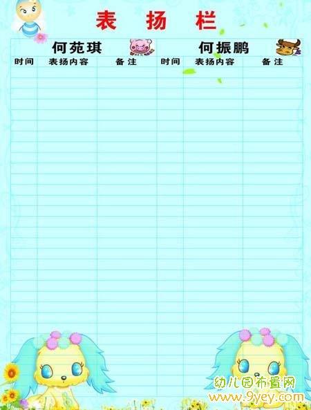 幼儿园表扬栏设计模板图片