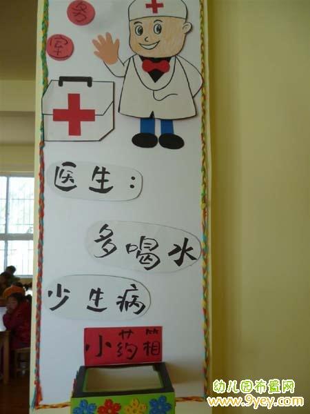 幼兒園醫務室墻面標語布置圖片:多喝水少生病