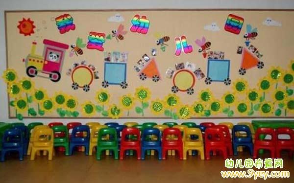 幼儿园我爱幼儿园主题墙装饰设计图片