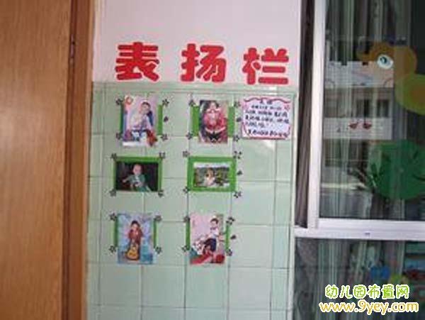 幼儿园教室区角表扬栏设计图片