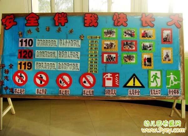 幼儿园安全教育主题墙设计图片:安全伴我快长大