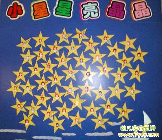 幼儿园红花栏环创图片:小星星亮晶晶