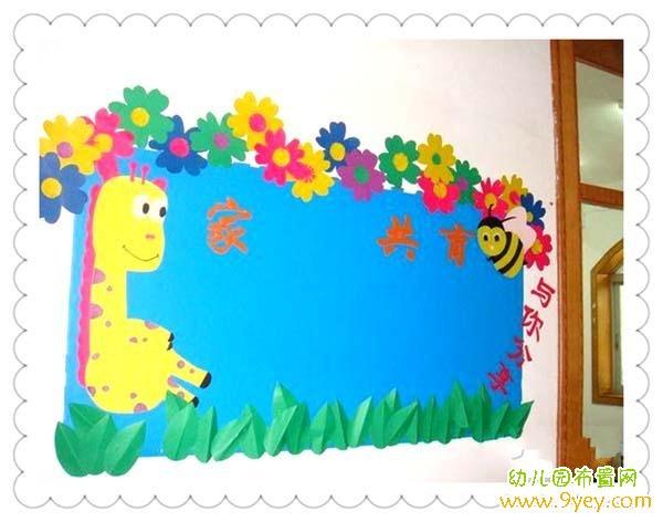幼儿园中班家园共育栏装饰图片