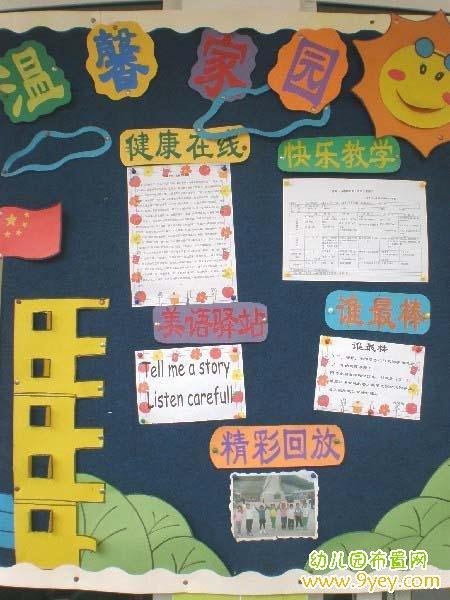 幼儿园家园栏设计案例图片:温馨家园