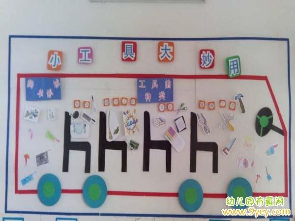 幼儿园劳动工具主题墙饰布置图片:小工具大妙用