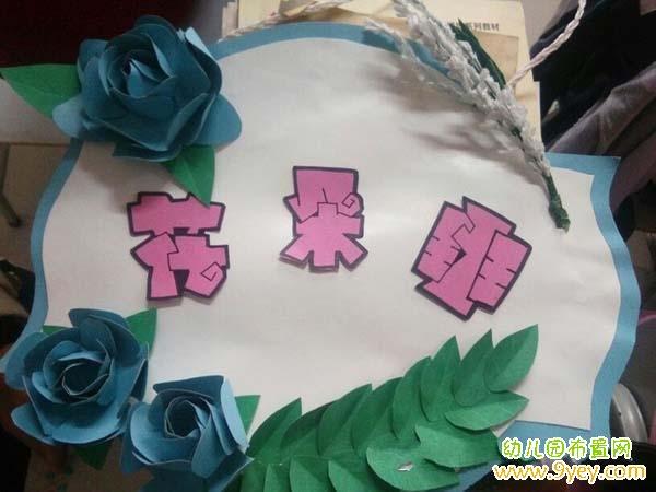 幼儿园花朵班班牌手工自制图片