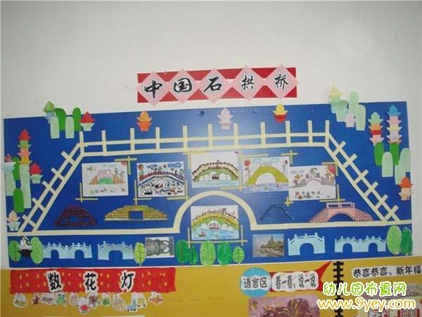 幼儿园中国传统文化主题墙设计图片 中国石拱桥