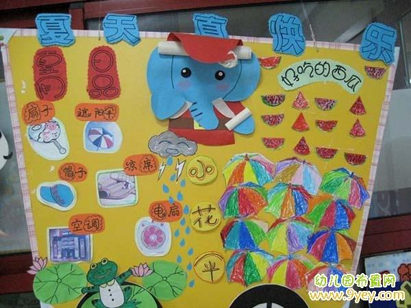 幼儿园夏天主题宣传栏设计图片:夏天真快乐