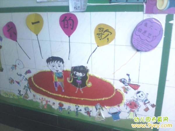 幼儿园六一儿童节楼道墙面布置图片:六一的歌