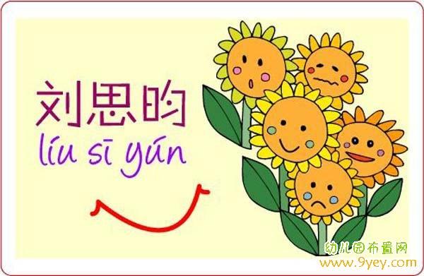 漂亮可爱的幼儿园胸牌设计图片