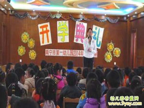 幼儿园开学典礼室内舞台环境创设图片_幼儿园布置网