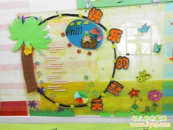 漂亮的幼儿园夏天主题墙手工布置图片:快乐的夏天