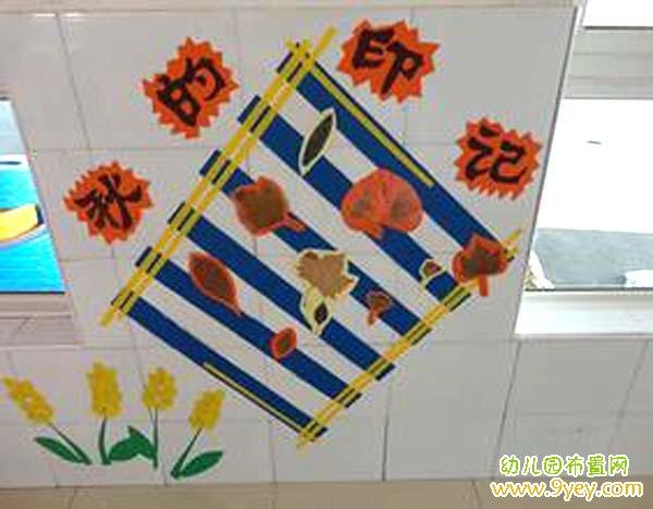 幼儿园秋天过道墙面布置图片 秋的印记