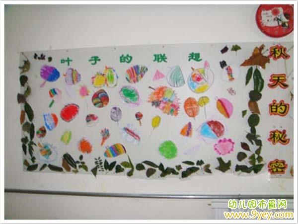 幼儿园秋天环创图片:秋天的秘密
