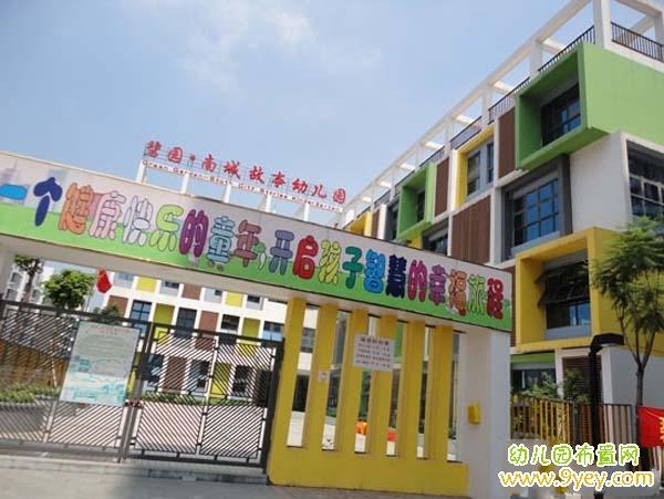 幼儿园大门门头标语布置图片