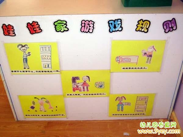 幼儿园娃娃家游戏规则制定图片