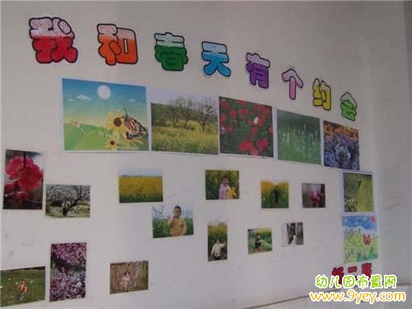 幼儿园托班教室照片墙布置图片:我和春天有个约会