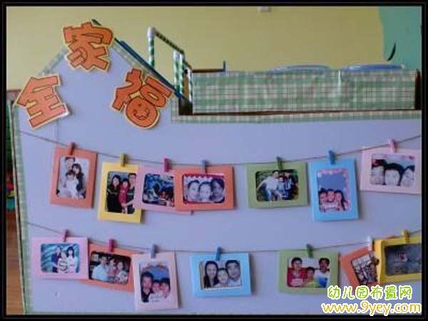 幼儿园全家福照片墙布置图片