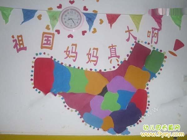 学前班国庆主题墙_幼儿园托班国庆节主题墙布置:祖国妈妈真大啊_幼儿园布置网