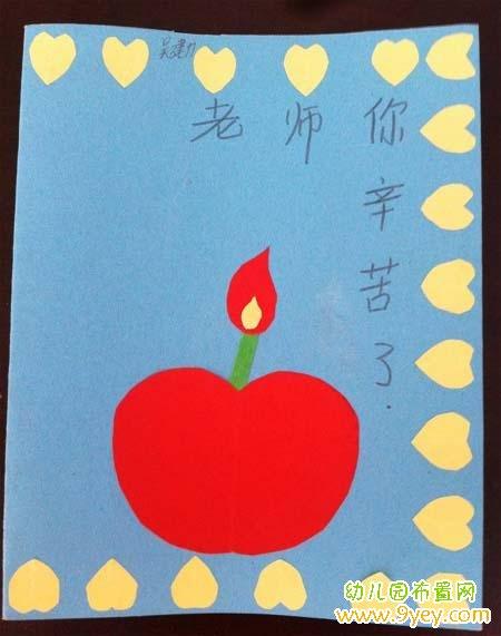 幼儿园小班剪纸图片_简单的教师节贺卡封面设计图片_幼儿园布置网