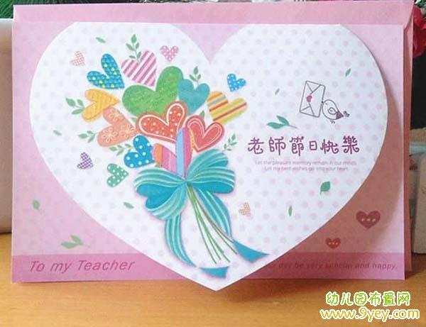 10教师节贺卡封面设计制作图片_幼儿园布置网