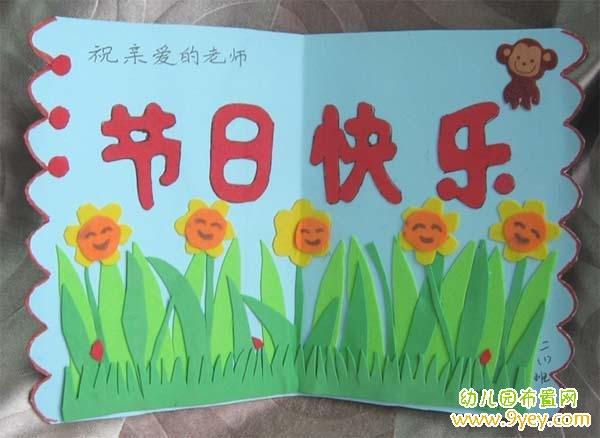 二年级小学生教师节贺卡手工diy制作图片