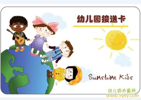 幼儿园接送卡可爱卡通背景图片素材