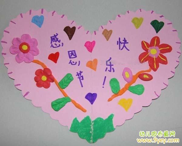 幼儿园节日手工制作 幼儿园感恩节手工制作  小学一年级感恩节心形